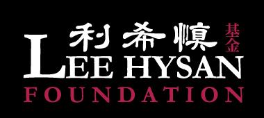 My Voice My Life, 爭氣 – Lee Hysan Foundation