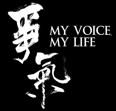 My Voice My Life, 爭氣